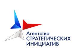 АСИ получило более 500 млн. руб. на три года. Ждем-с результатов