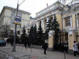 Центробанк РФ подвёл итоги третьего квартала