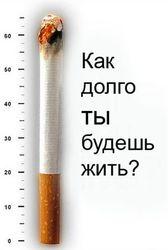 Хотите бросить курить? Стройте серьезные планы на будущее