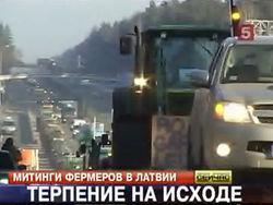 Крестьяне Латвии готовятся к акциям протеста