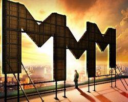 На основателей МММ-2011 возбудили уголовные дела
