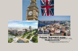 """Рейтинг недвижимости """"Биржевого лидера"""": самые популярные - Лондон и Прага"""