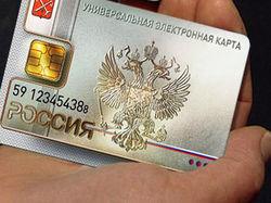 Пластиковые карты вместо паспортов в России: чему учит мировая практика