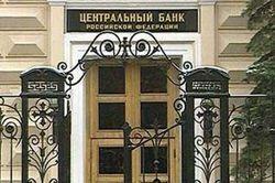 Российский Центробанк оставил на прежнем уровне процентные ставки и ставку рефинансирования