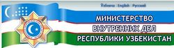 МВД Узбекистана не смогло прояснить ситуацию по поводу автоаптечек – СМИ