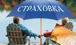 Рейтинг самых популярных компаний страхования жизни Украины