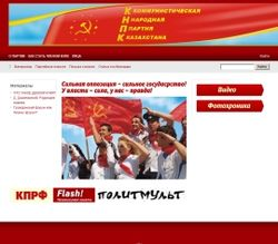 партия коммунистов Казахстана