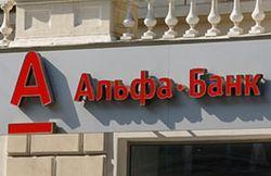 """""""Альфа-банк"""" будет судиться с """"Брестэнерго"""""""