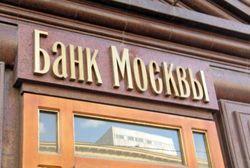 Банк Москвы собирается инициировать дело против экс-руководства