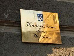 НБУ создаст санационный банк