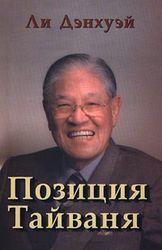 Экс-президент Тайваня – взяточник?