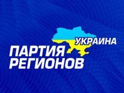 «Партия регионов»