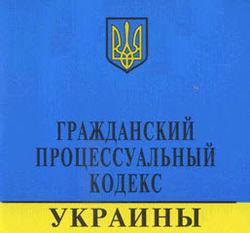 ГПК Украины