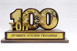 Определены 100 лучших отелей Украины