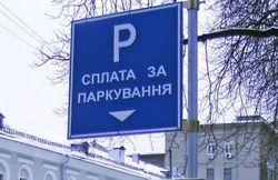 В Украине запретили оплачивать парковку наличными деньгами