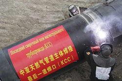 газопровод «Центральная Азия – Китай»