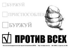 Как «шутили» литовцы в ходе выборов?