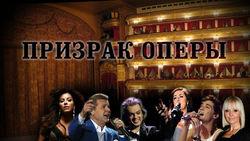 «Призрак оперы» преподнес первые сюрпризы