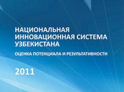 Как в ПРООН оценили инновационные перспективы Узбекистана?