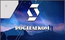 «Ростелеком» поможет НАО с созданием «электронного правительства»