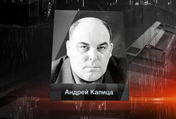 Скончался ученый Андрей Капица