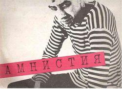 ВР поддержала предложения Януковича к закону о применении амнистии