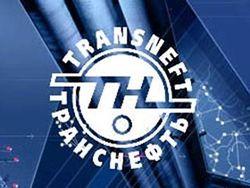 Инвесторам: насколько увеличилась прибыль АК «Транснефть»?