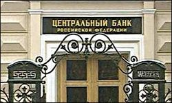 Центробанк России не изменил процентные ставки