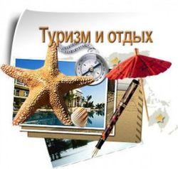 Скандальная поправка туристического законодательства