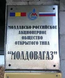 «Молдовагаз»