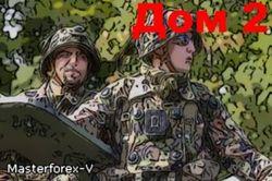 «Дом 2» - как армейская служба?