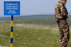 РФ и Украина определились с местом первого погранстолба