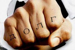 В Украине могут запретить работу коллекторов