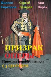 «Призрак оперы» бьет по репутации звезд?