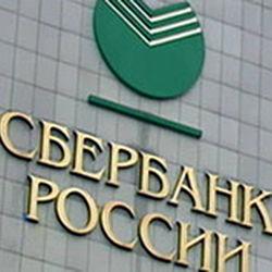 Сбербанк назвал условия предоставления кредита для Беларуси