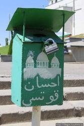 Таджикские священнослужители начнут получать зарплату и платить налоги