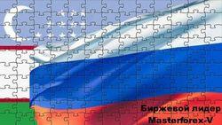 Какое будущее ожидает российско-узбекские экономические отношения?