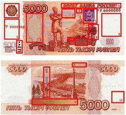 Когда в России появятся новые банкноты?