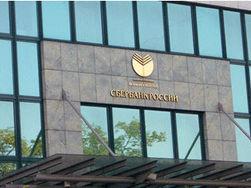 Инвесторам: Сбербанк объявил о частичной приватизации