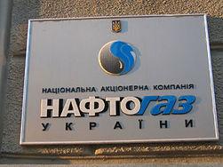 В 2011 году «Нафтогаз» стал прибыльным