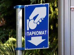 Парковщики требуют упразднения паркоматов и введения штрафов