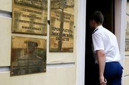 В чем подозревают зампрокурора Москвы?
