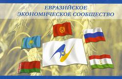 Что нужно Украине для вступления в ЕврАзЭС?