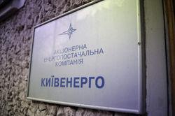 Киевэнерго продолжает инвестировать в развитие