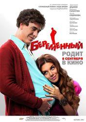 Состоялась премьера «Беременный»