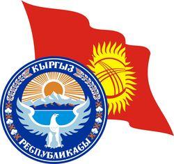 Выведет ли новый лидер Кыргызстана страну из финансовой пропасти?