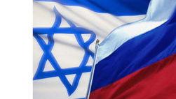 Израиль и Россия