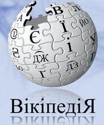 Украинская Википедия заняла 8-м место в мире