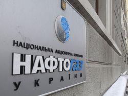 В НАК «Нафтогаз Украины» сообщают о выполнении обязательств