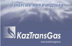 """Смена главы компании """"КазТрансГаз"""""""